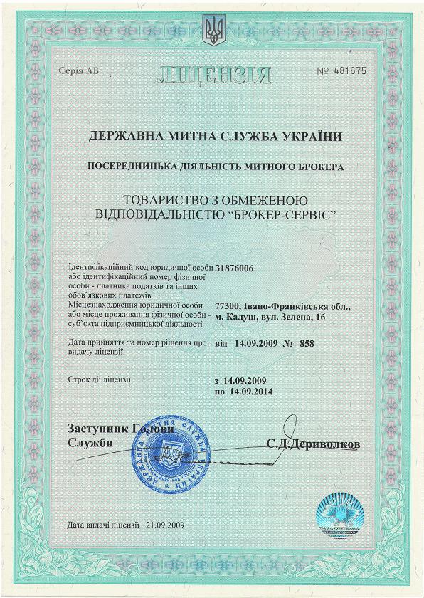 Ліцензія митного брокера ТзОВ Брокер-Сервіс